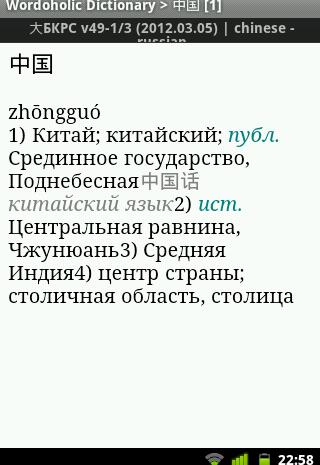 Как установить китайский словарь на Android? Wordoholic + 大БКРС