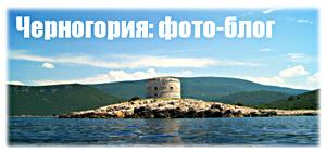 Великолепные фотографии и качественные посты о Черногории