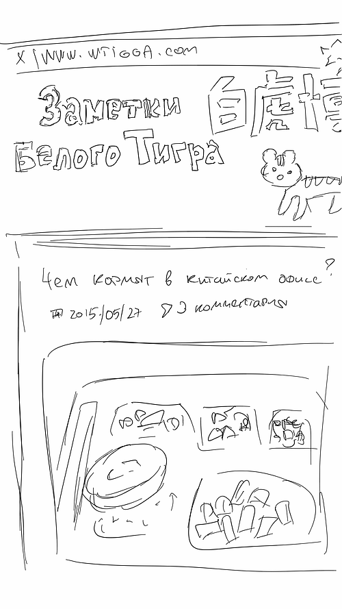 doodling_sketch1433134267523_1