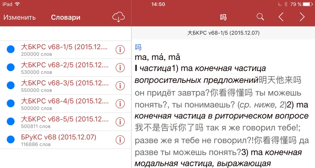 bkrs_ios_preview_dicty