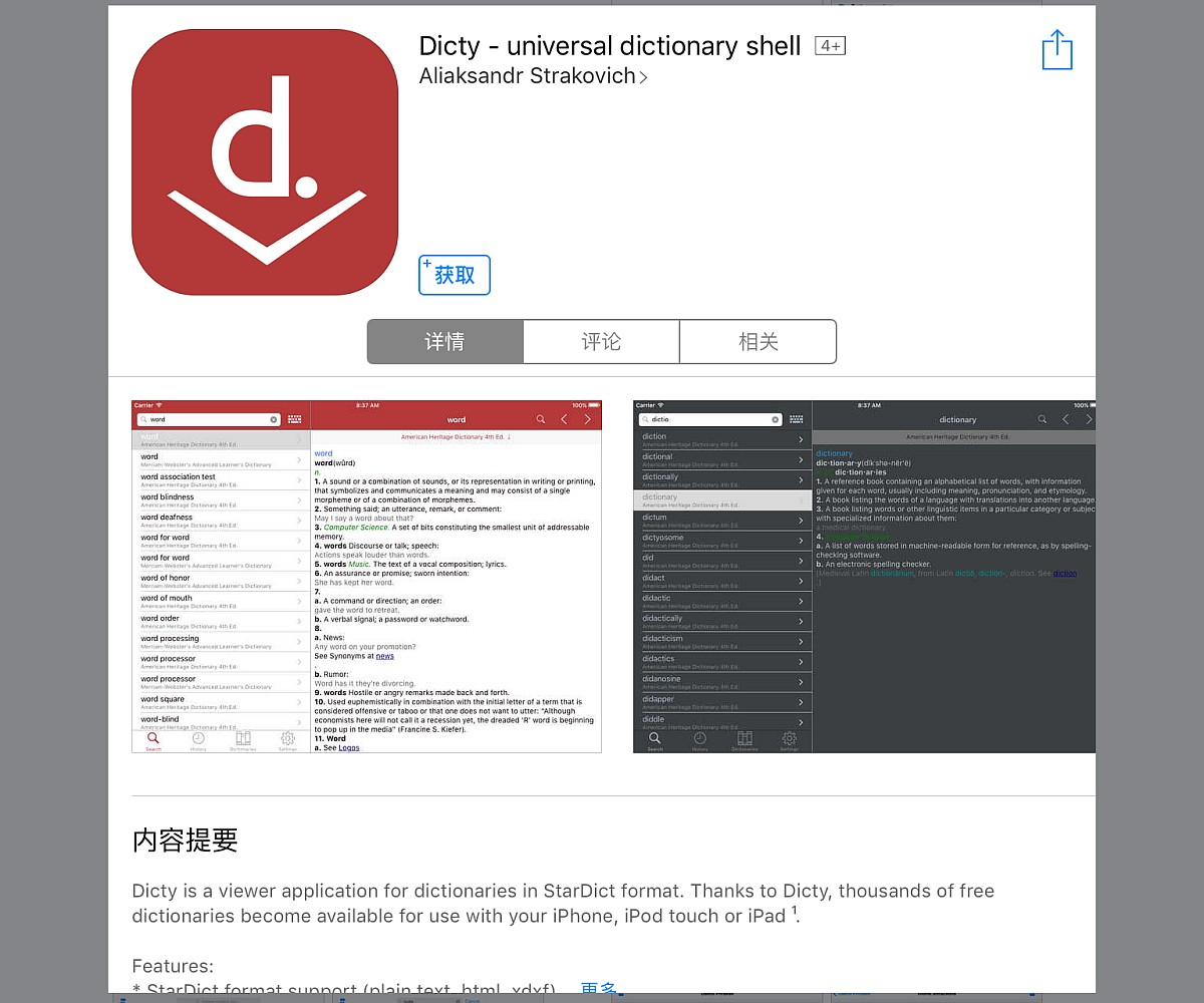dicty_screen