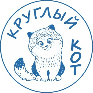 Круглый кот — Товары для творчества в Зеленоградске