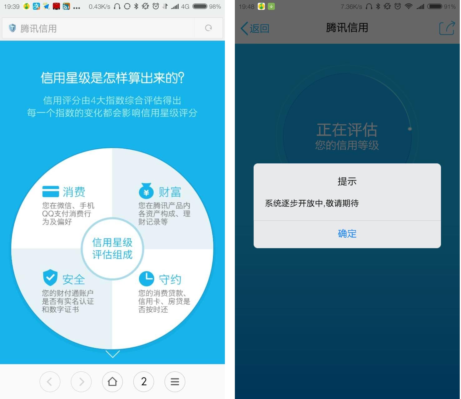 tencent_service