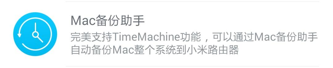 timemachine_plugin