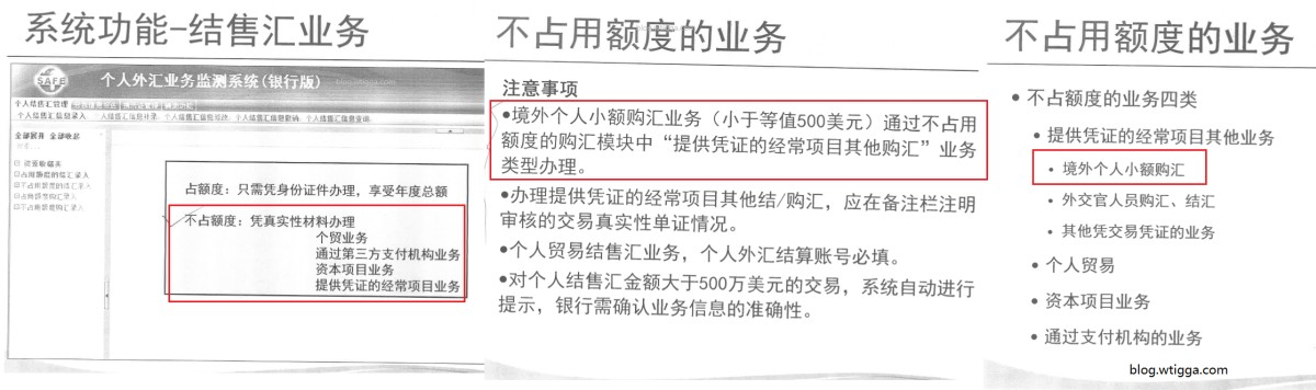 Manual for employees of the Bank CMB from 国际外汇管理局 (safe.gov.cn) which they follow strictly.