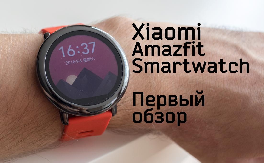 amazfit_xiaomi_watch