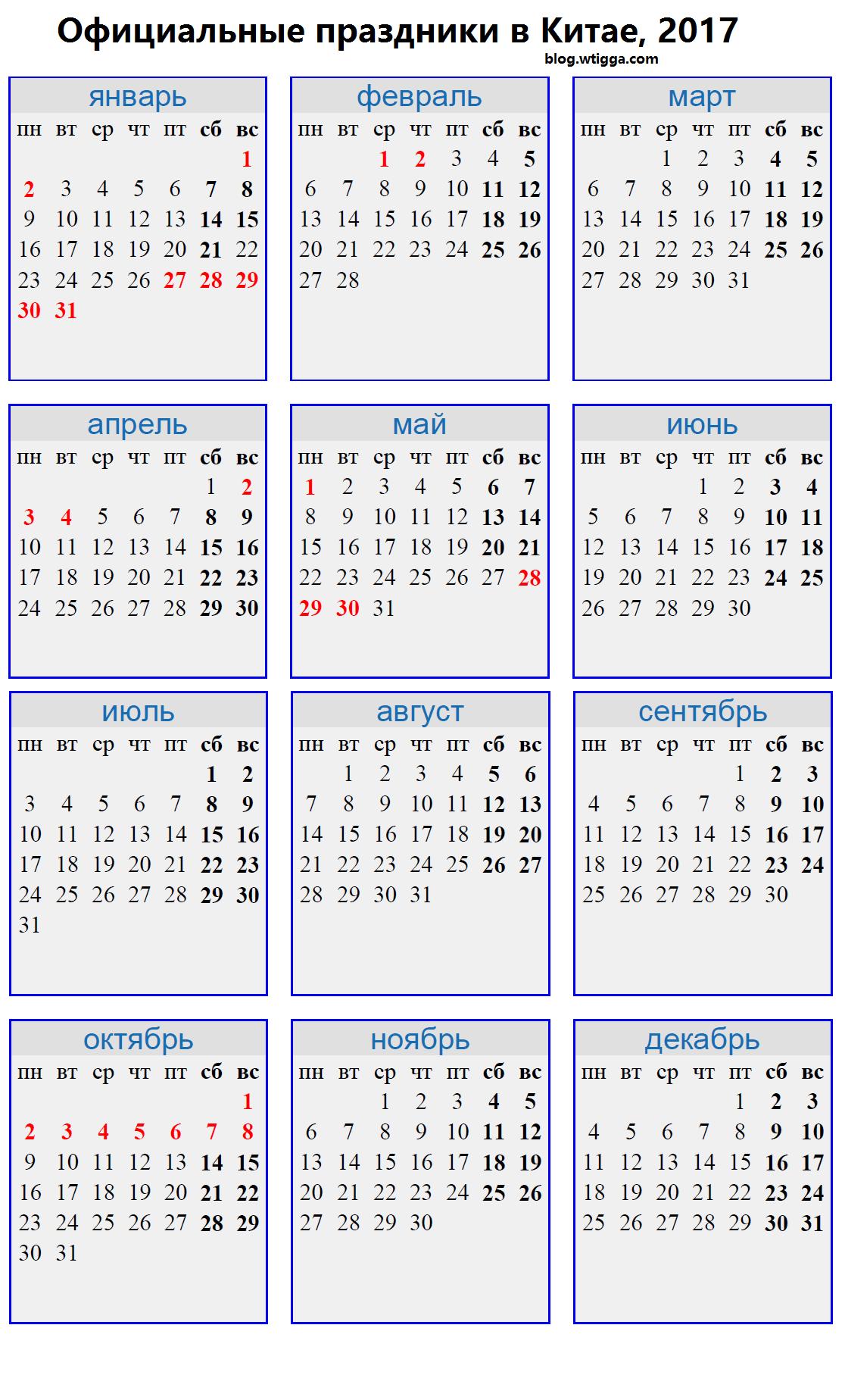 Китайские праздники в календаре