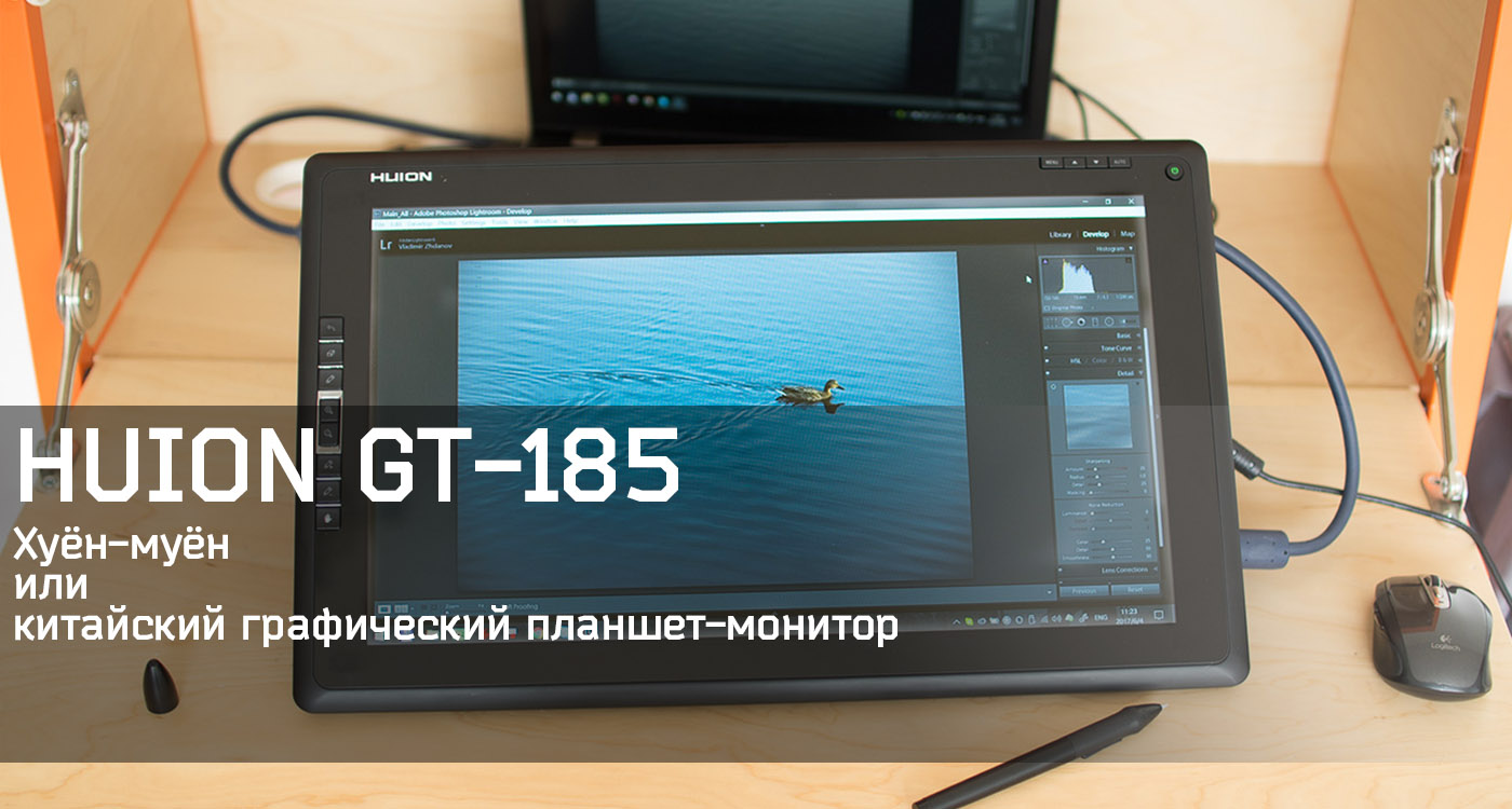 Huion GT-185 — планшет-монитор