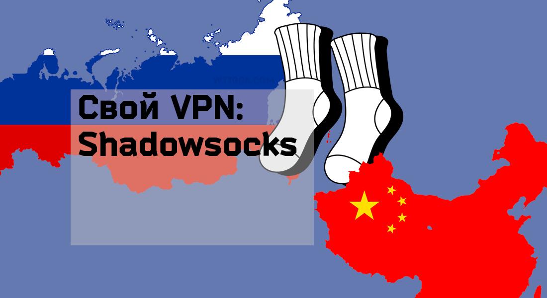 Shadowsocks: свой VPN за пять минут