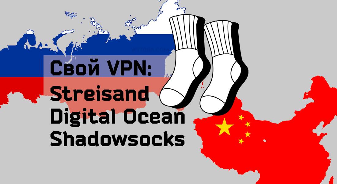 Делаем свой VPN на Streisand