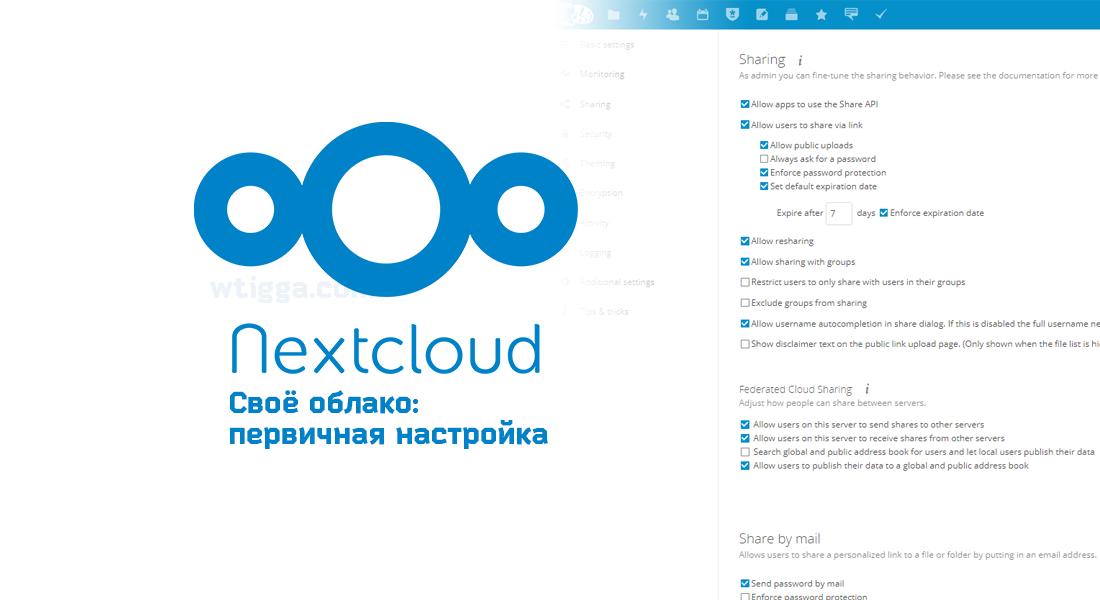 Nextcloud: первичная настройка