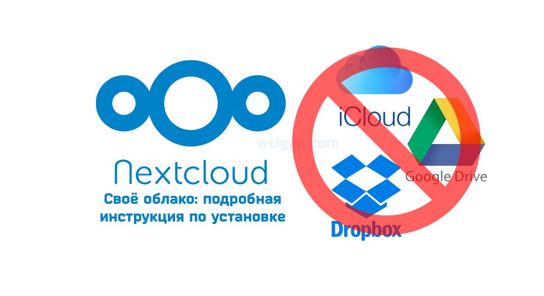 Nextcloud: своё облако. Установка на свой сервер