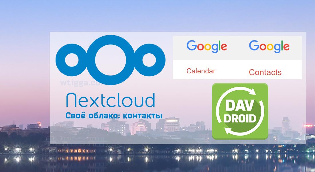 Nextcloud: контакты и календарь