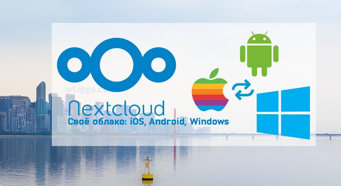 Nextcloud: синхронизация файлов ПК и Android