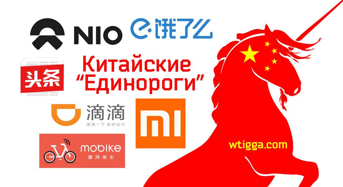Xiaomi и другие 56 китайских единорогов