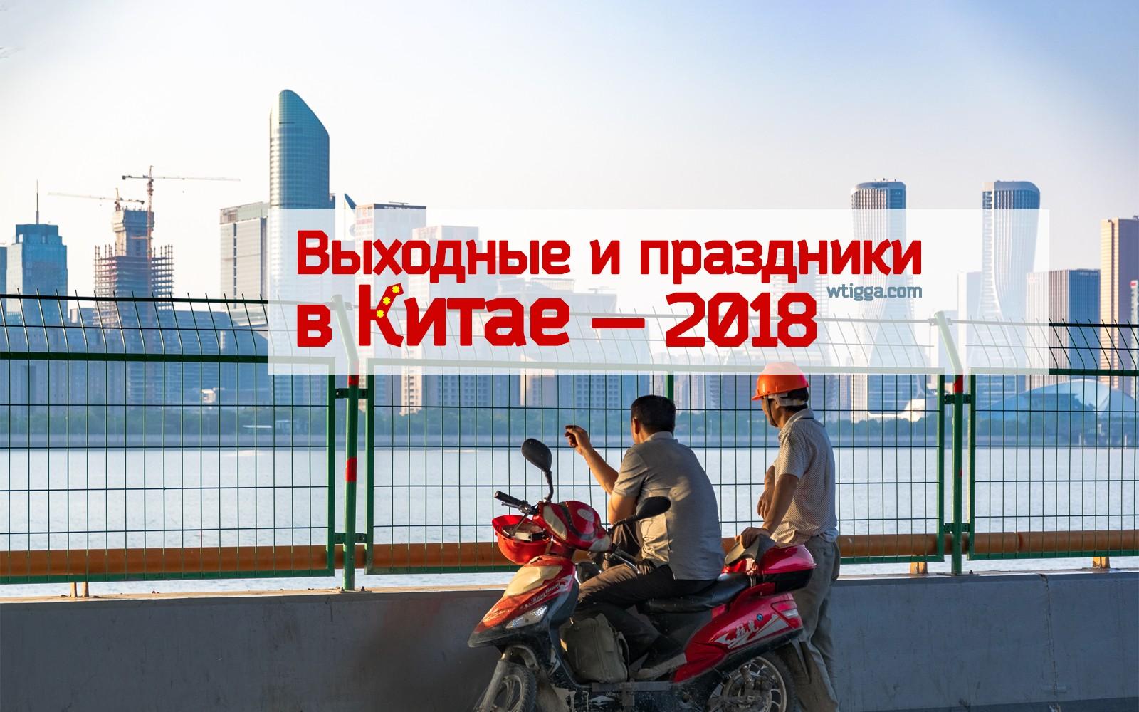 Календарь выходных Китая 2018