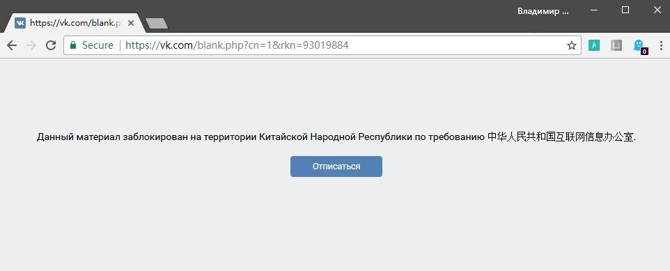 """""""Заблокировано по требованию 中华人民共和国互联网信息办公室"""""""