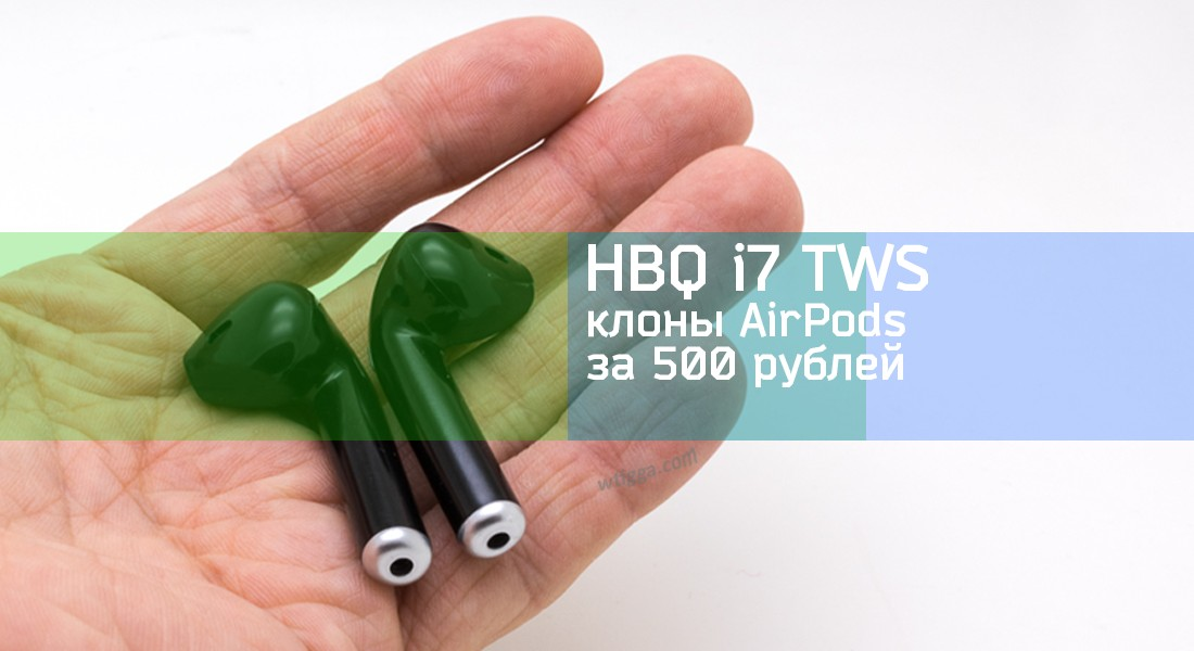 TWS HBQ-i7 — совсем без проводов, но не AirPods