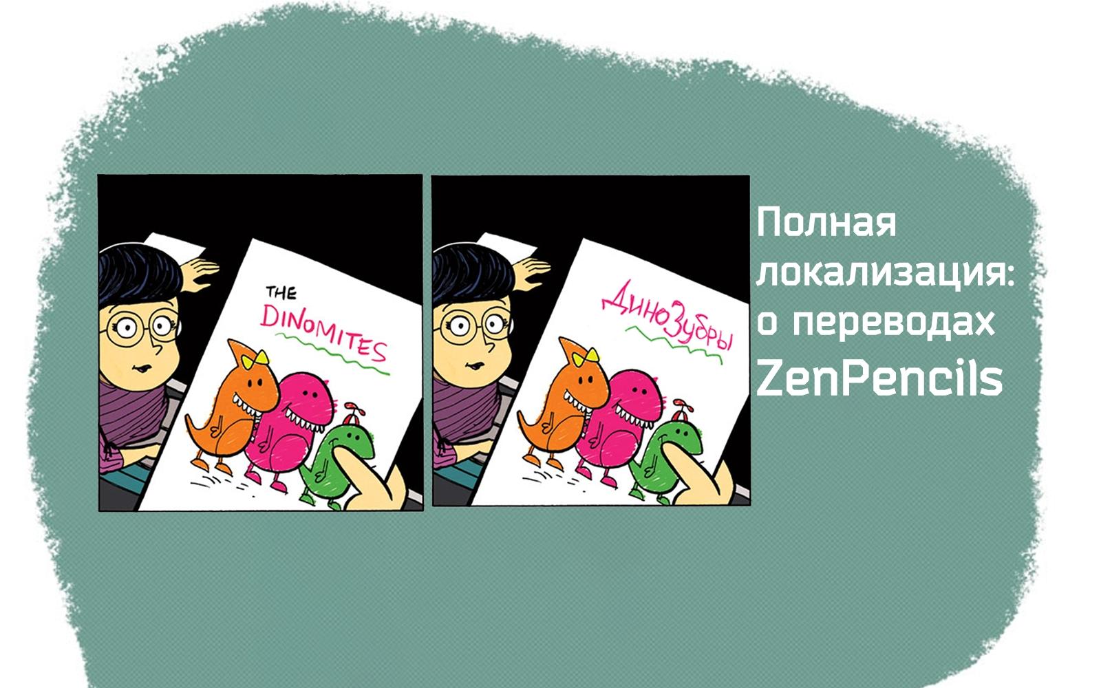 Перевод комиксов: о локализации ZenPencils