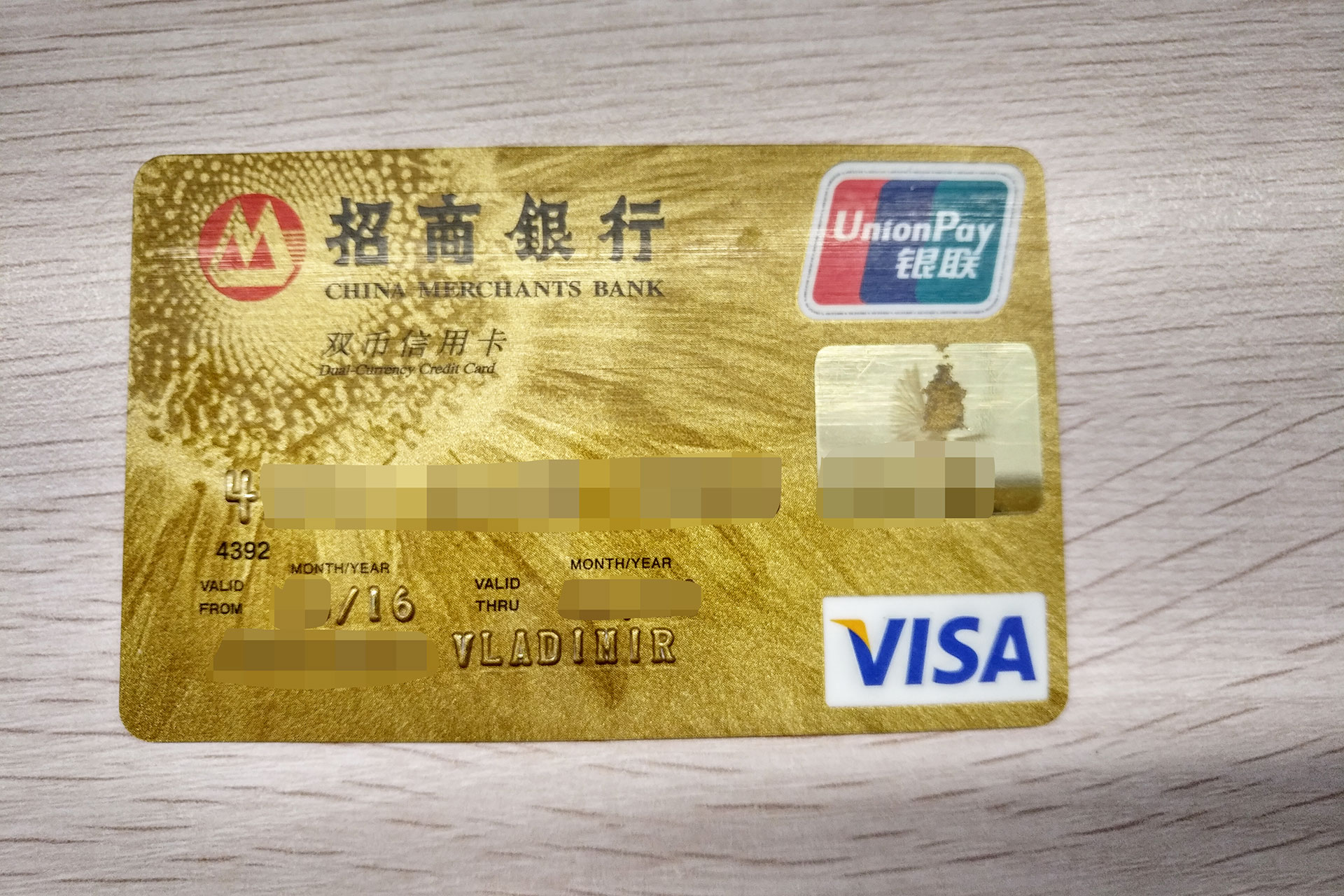 Credit card Visa+UnionPay in China Merchants Bank