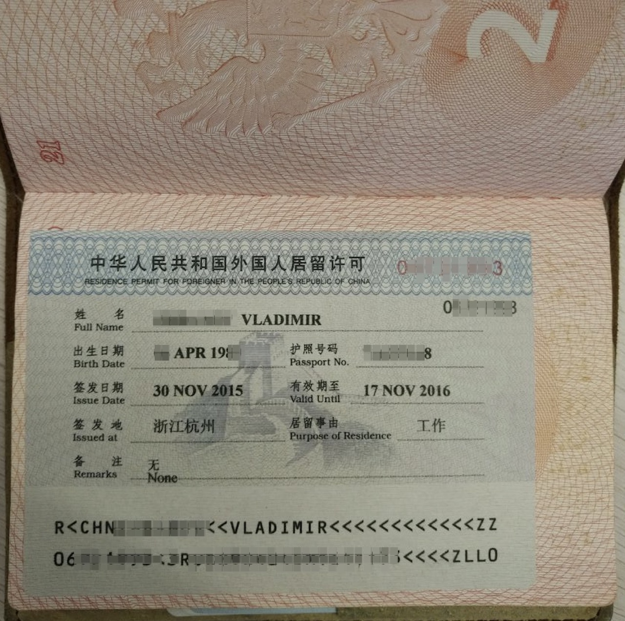 """Residence permit"" to work in China"