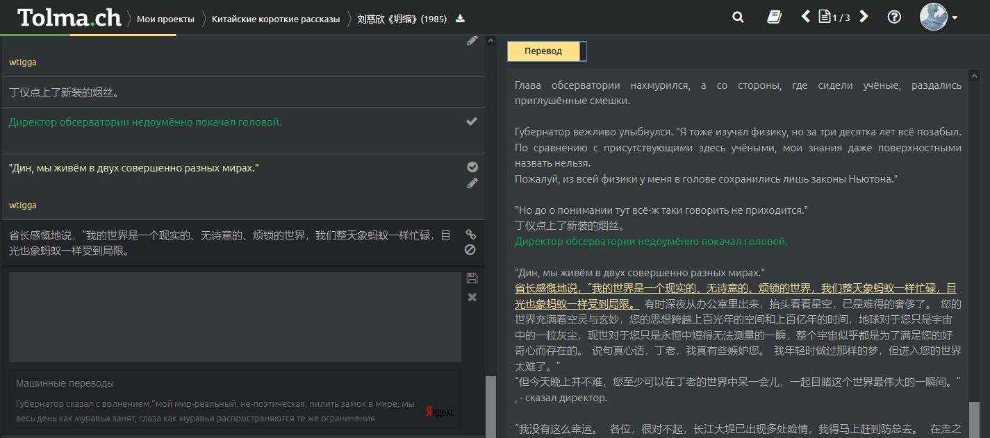интерфейс перевода